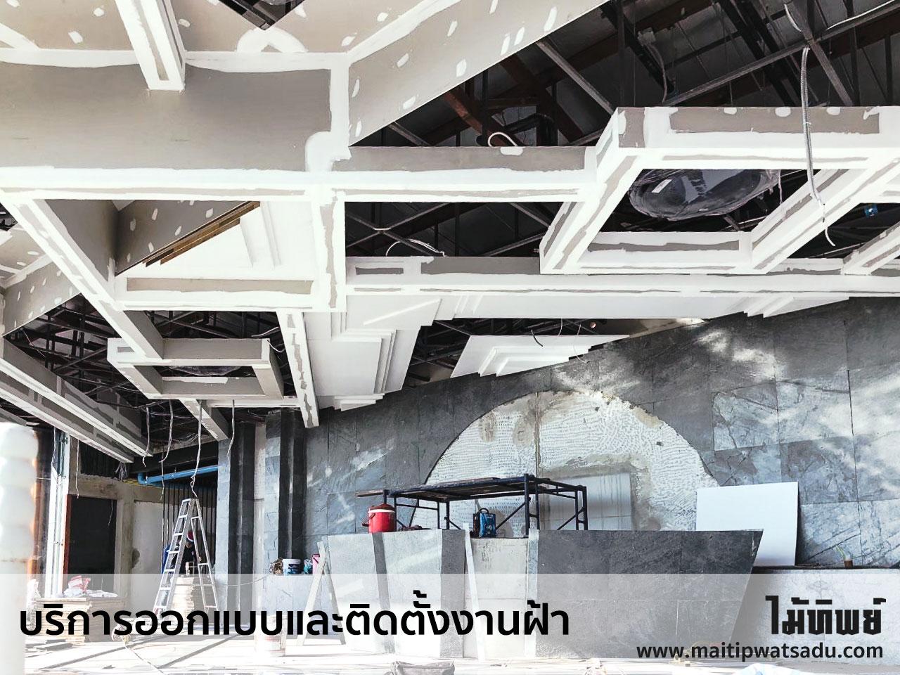 บริการออกแบบ ติดตั้ง ฝ้าเพดาน