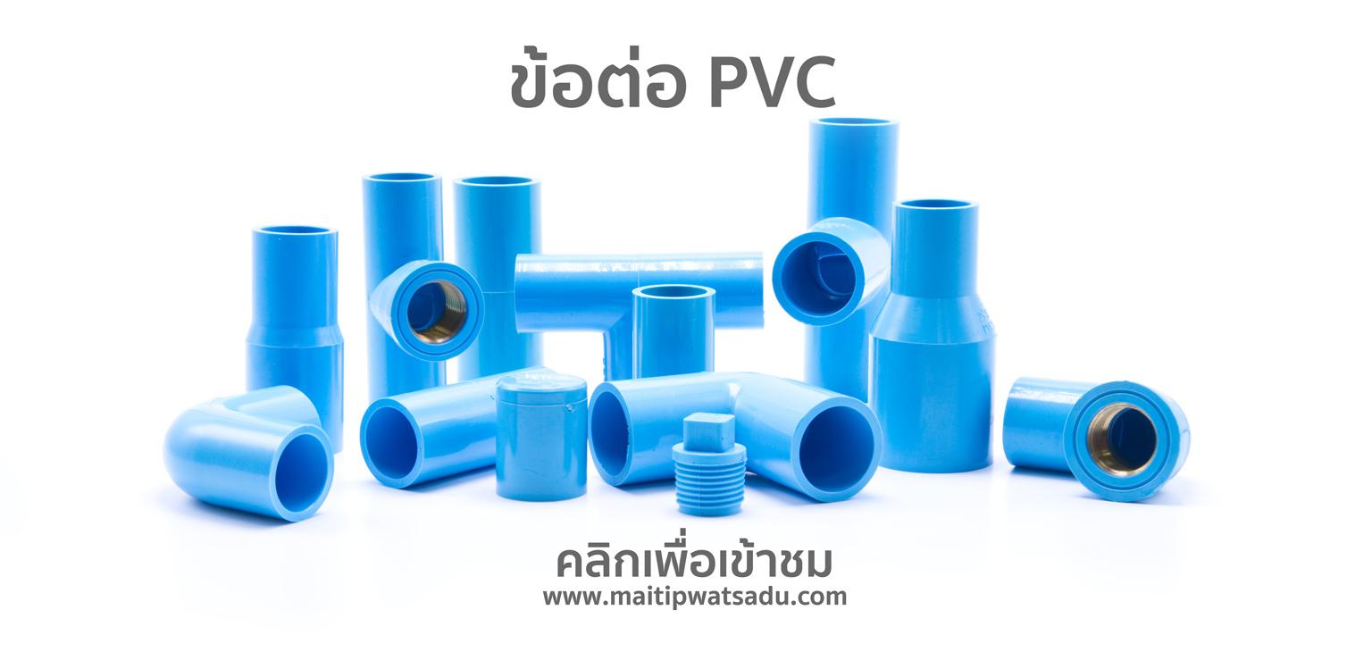 ข้อต่อ pvc