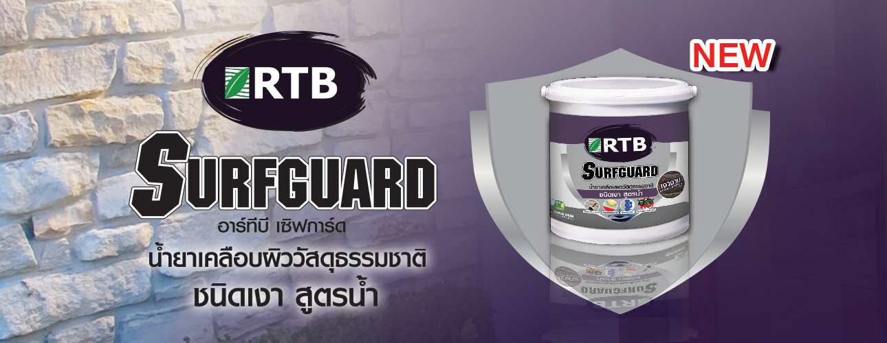 RTB SURFGUARD