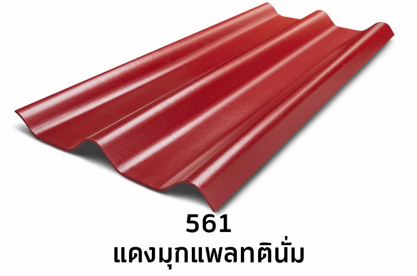 แดงมุก 561