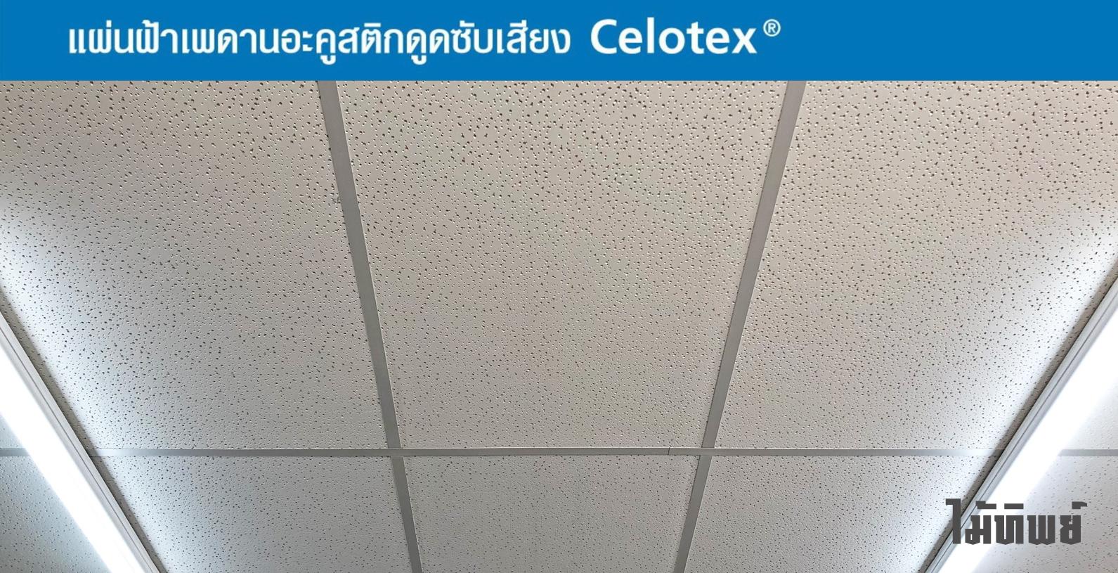 แผ่นฝ้าเพดานอะคูสติกดูดซับเสียง Celotex