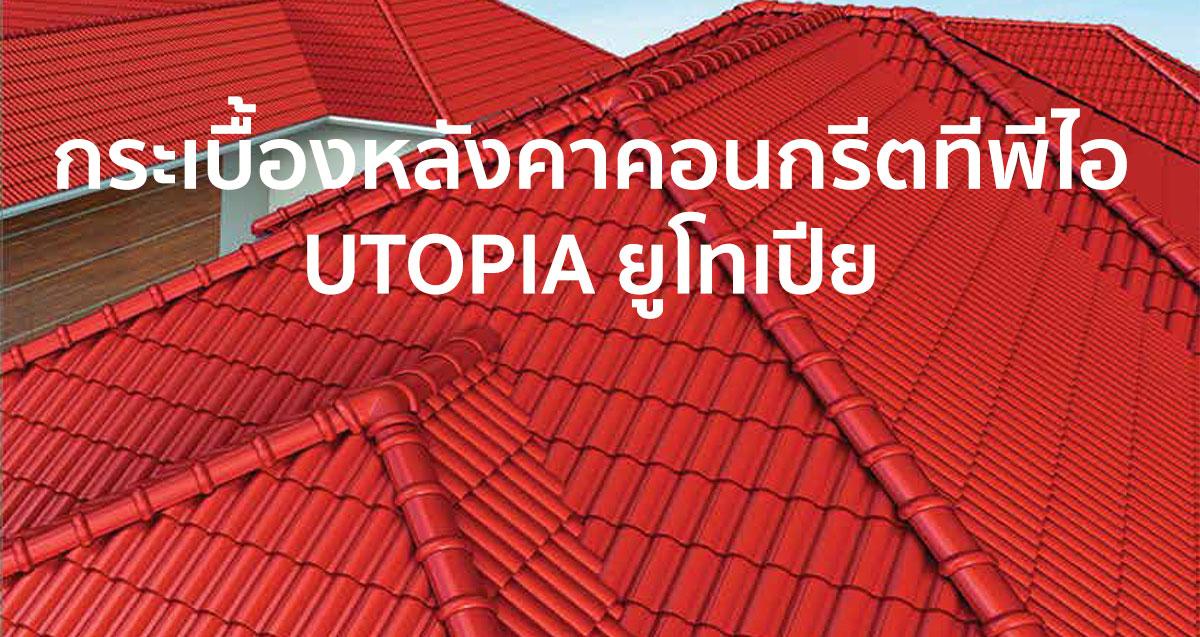 กระเบื้องหลังคาคอนกรีตทีพีไอ UTOPIA ยูโทเปีย